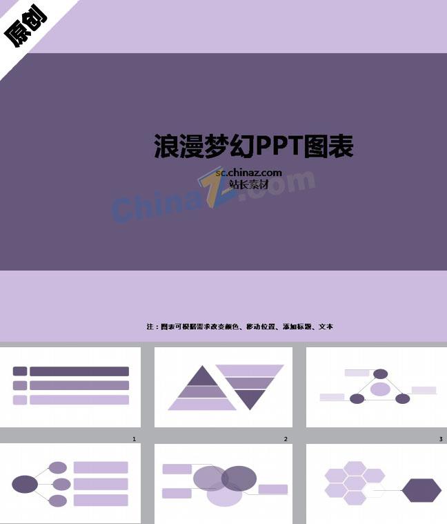 浪漫梦幻PPT图表下载