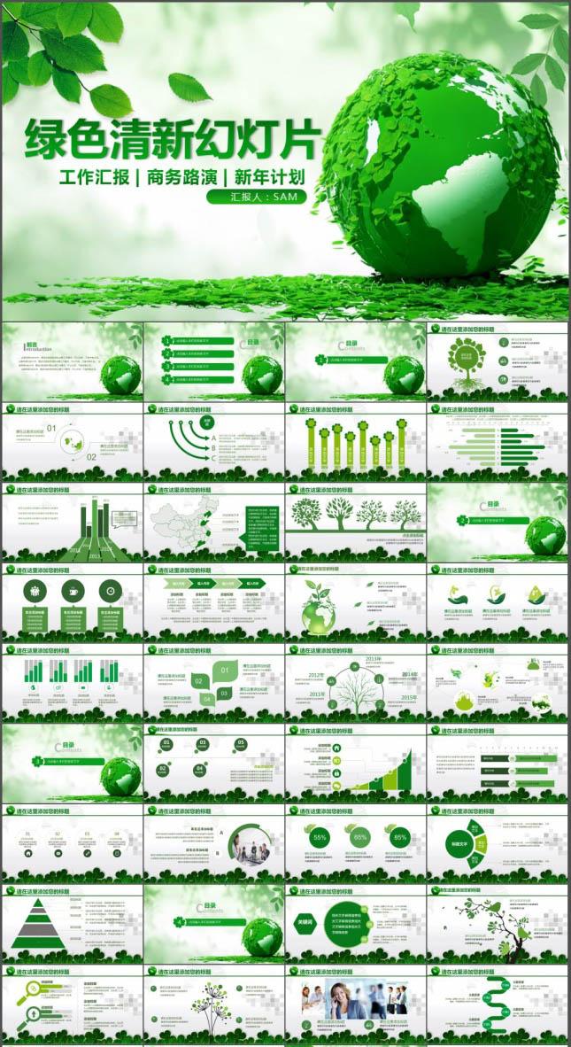 绿色商务通用公司介绍PPT模板