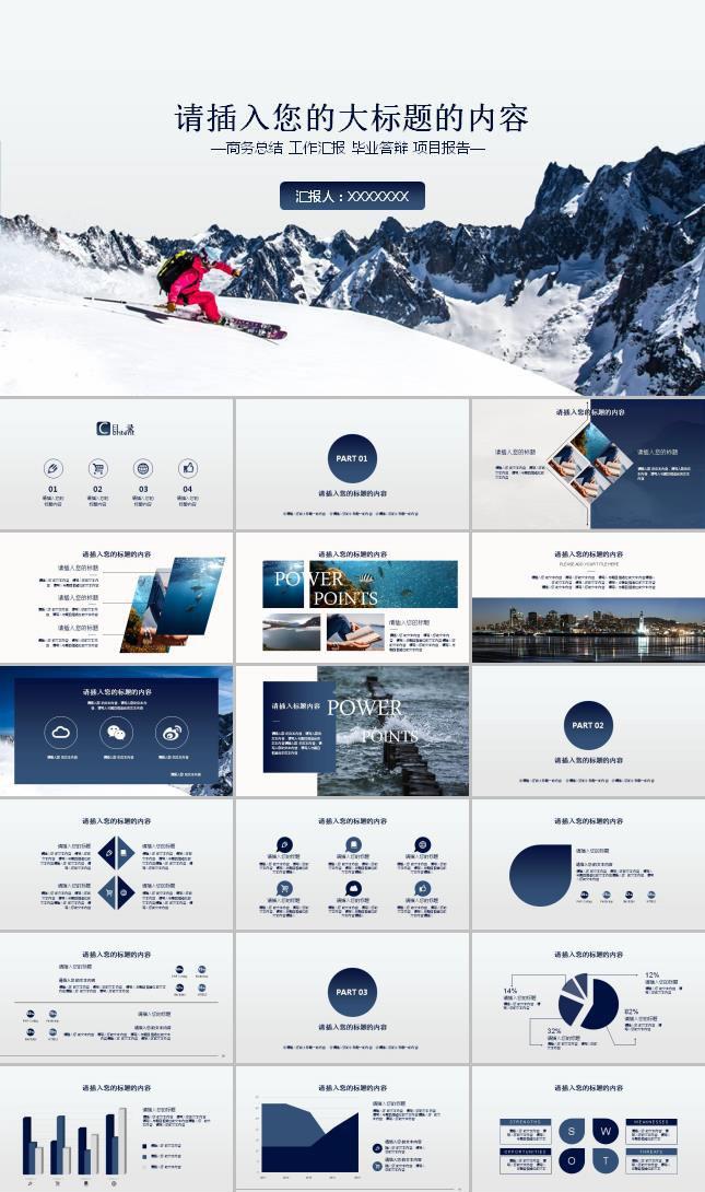 滑雪极限挑战运动ppt模板