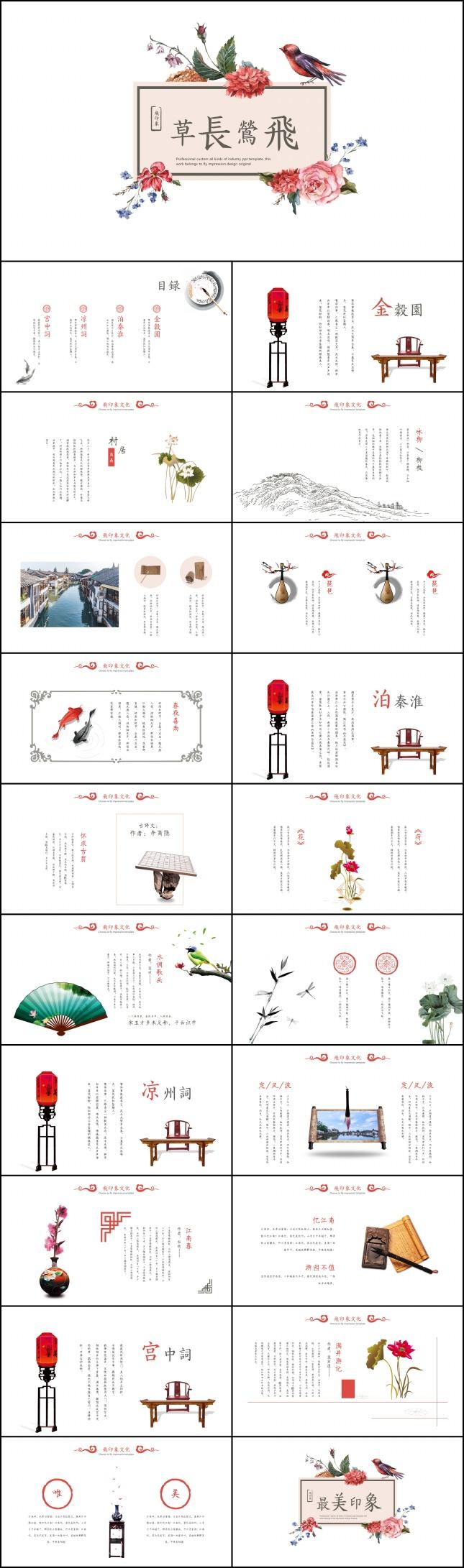 中国风文艺范草长莺飞PPT模板