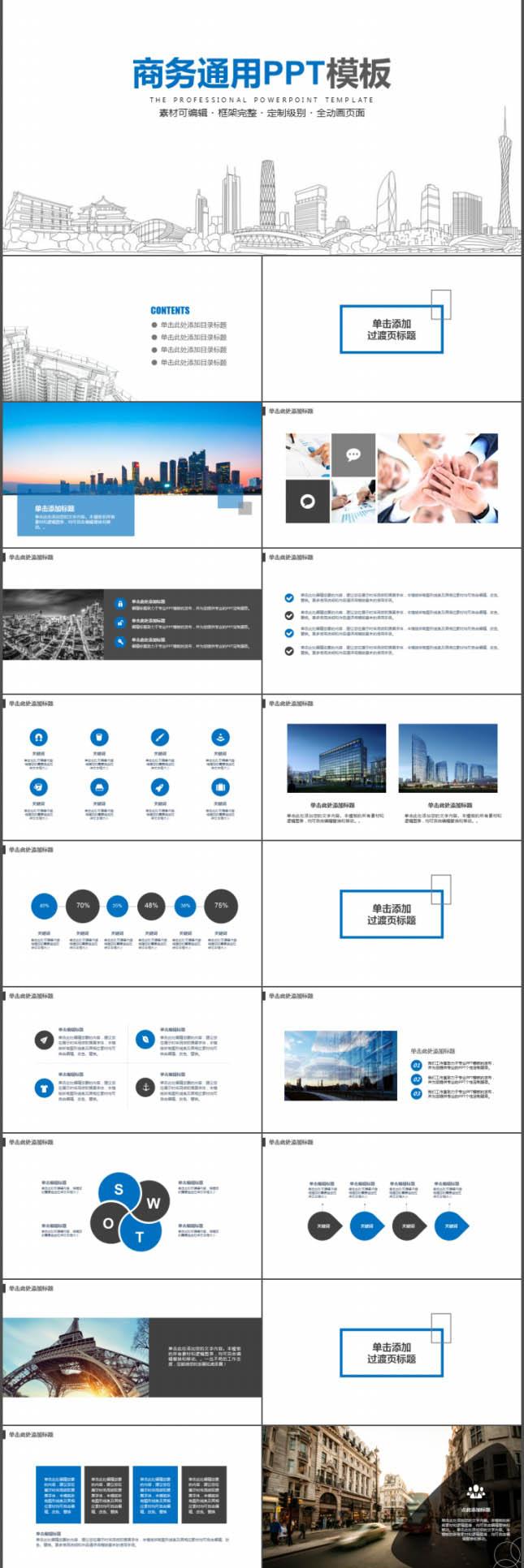 简笔城市风格商务通用PPT模板