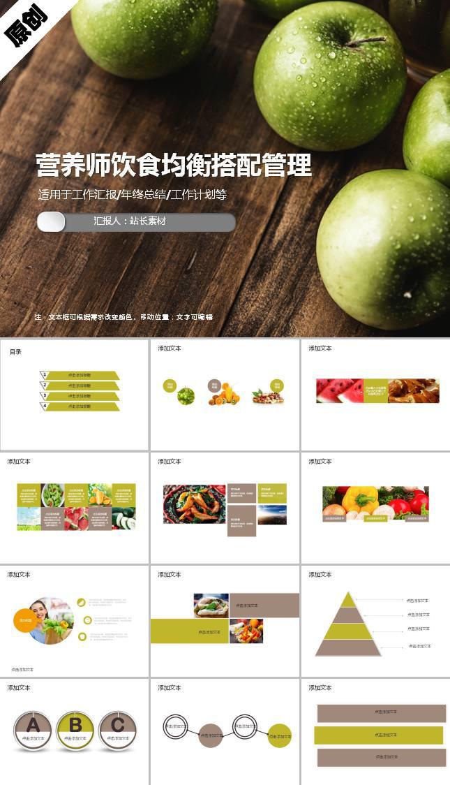 营养师饮食均衡搭配管理ppt模板