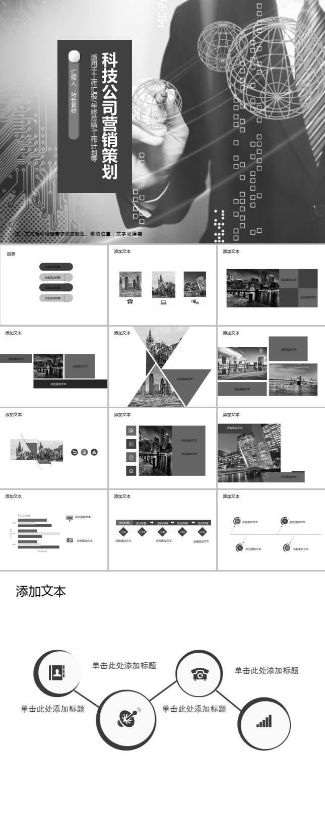 科技公司营销策划PPT模板