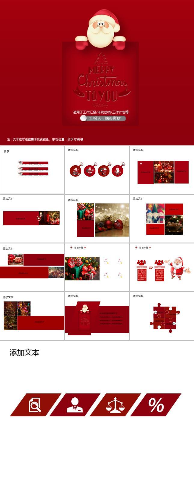 圣诞节卡片节日祝福PPT模板