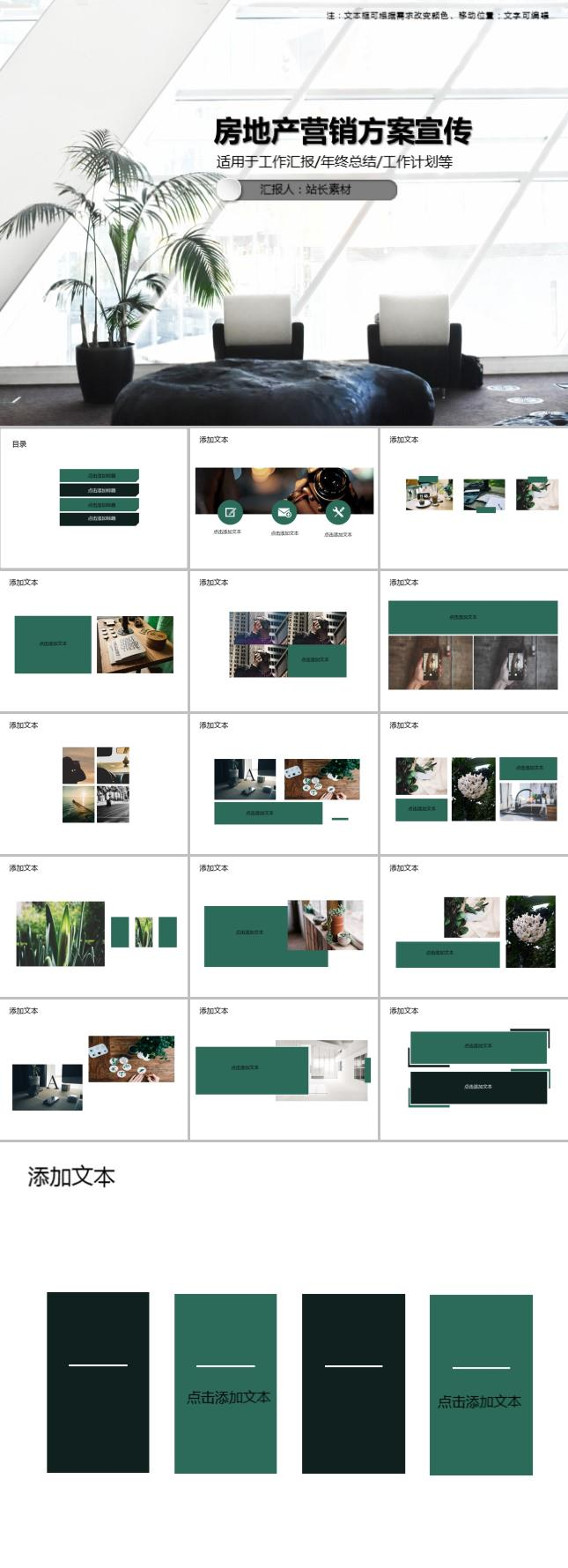 房地产营销方案宣传PPT模板