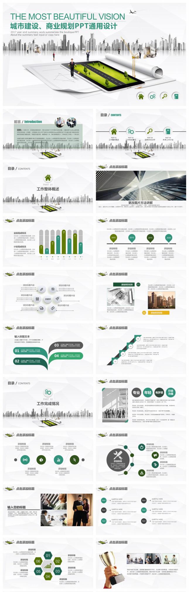 城市规划建筑房地产行业PPT模板