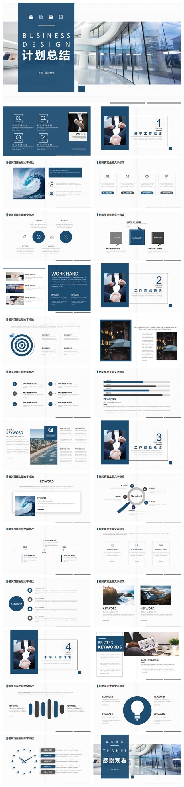 蓝色简约企业宣传总结报告PPT模板