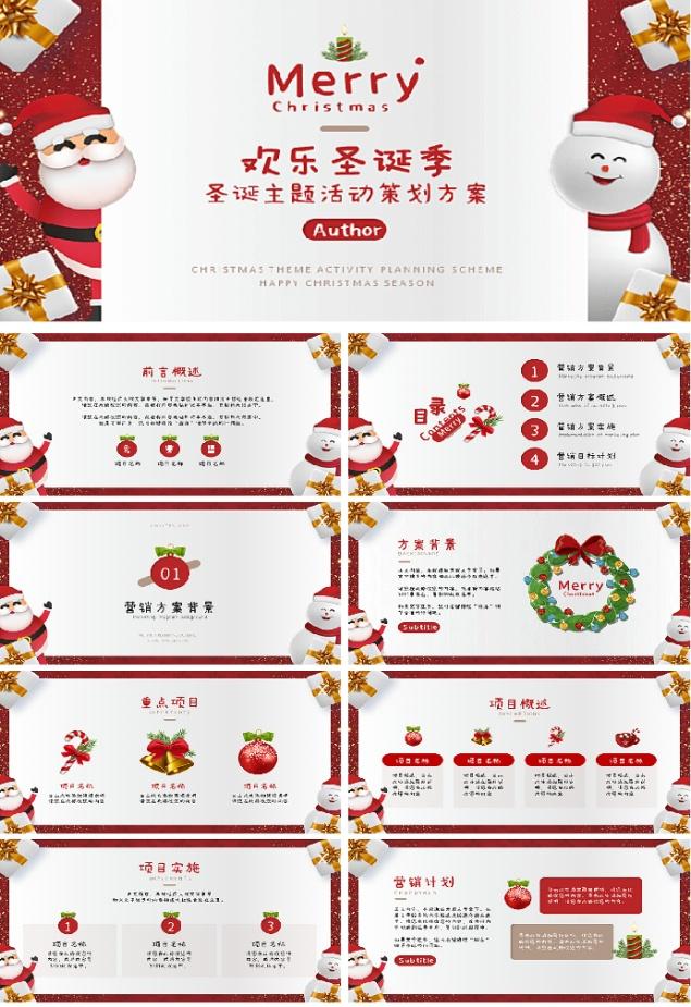 欢乐圣诞节活动策划方案PPT模板