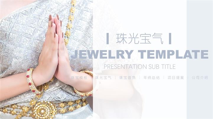 珠宝店饰品店春节促销活动PPT模板