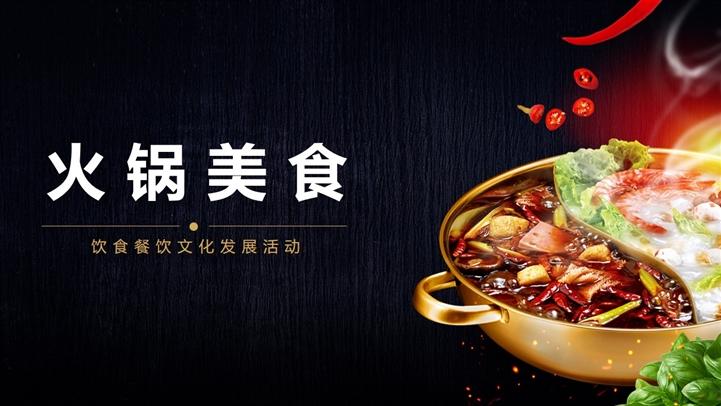 美食餐饮火锅店创业PPT模板