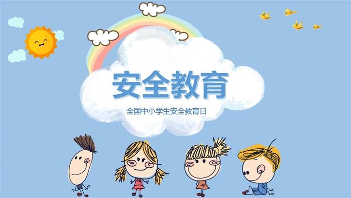 儿童安全教育卡通ppt模板