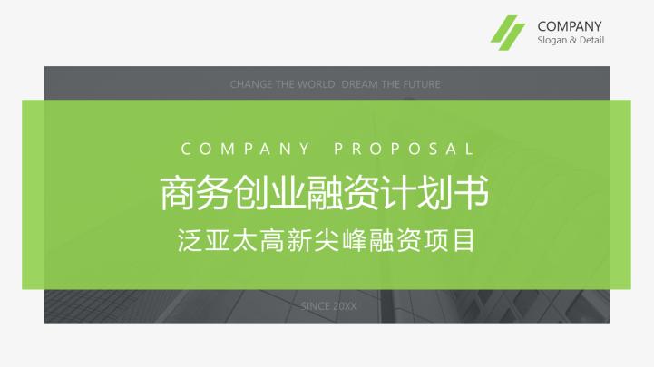 绿色商务创业融资计划书PPT模板