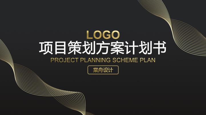 营销推广项目策划方案PPT模板