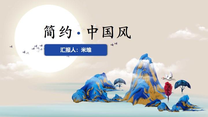 蓝色山水中国风年终总结PPT模板