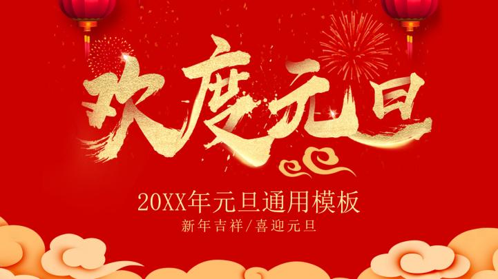 红色中国风新年元旦节节日ppt模板
