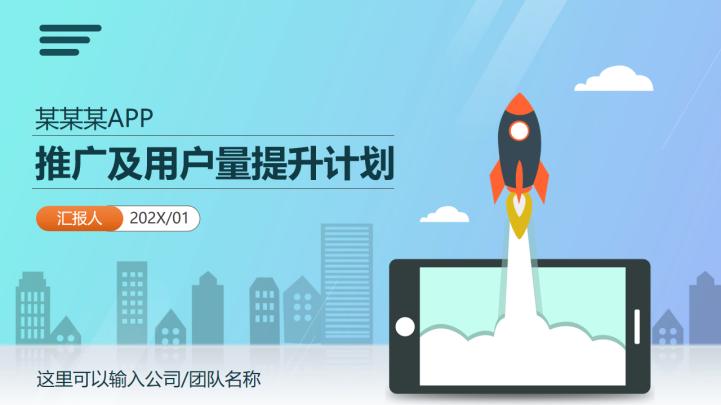 手机app应用小程序运营推广PPT模板