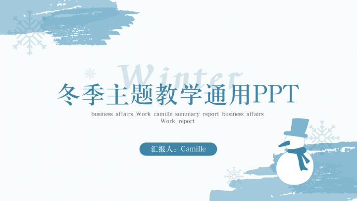 清新冬季主题教学通用ppt模板