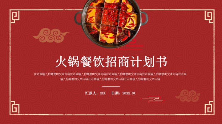 火锅餐饮招商计划书ppt模板