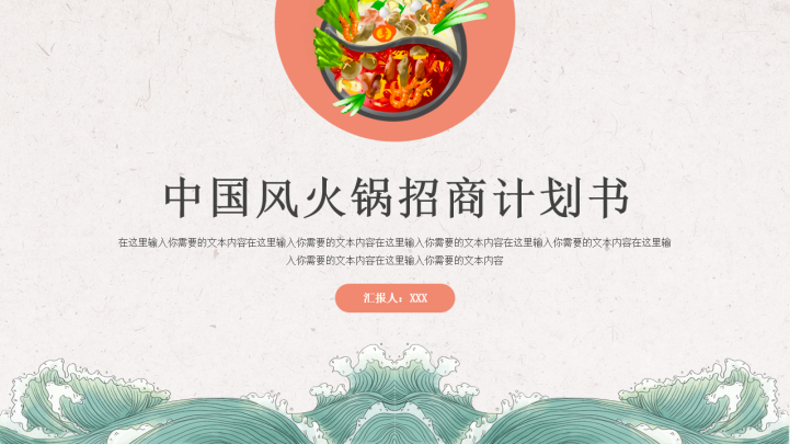 中国风火锅招商计划书ppt模板