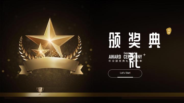 黑金风企业年会比赛颁奖典礼PPT模板