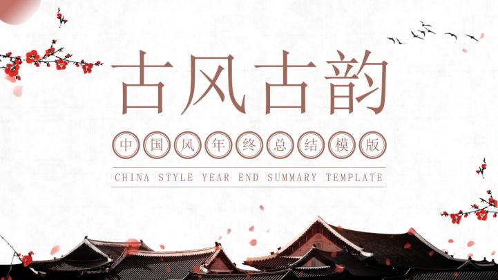 中国风古韵年终总结汇报PPT模板