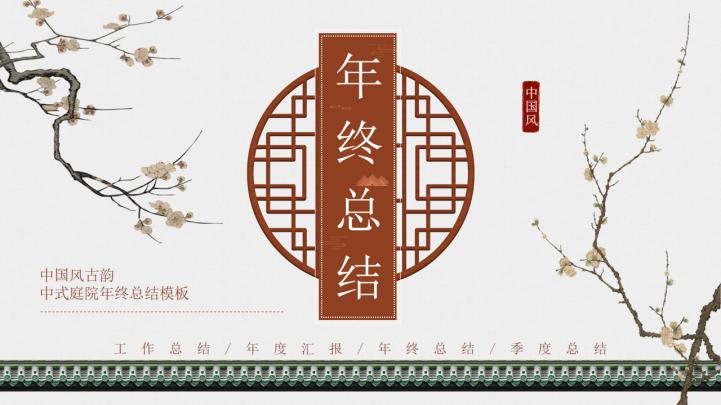 中国风古韵中式庭院年终总结PPT模板