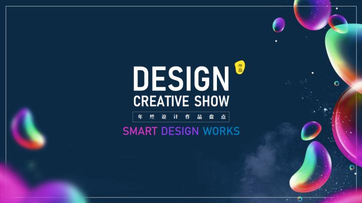 创意设计师作品集年终盘点PPT模板
