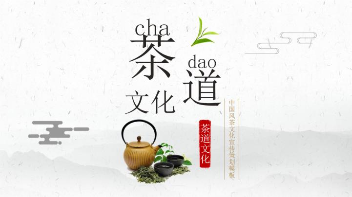 中国风茶道文化宣传策划ppt模板