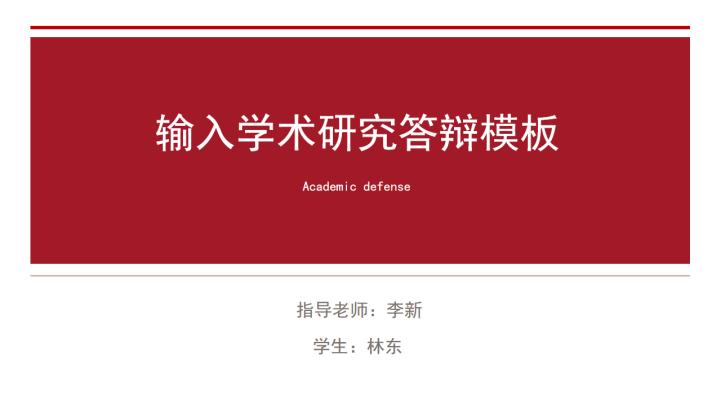 清新简约学术研究毕业答辩PPT模板