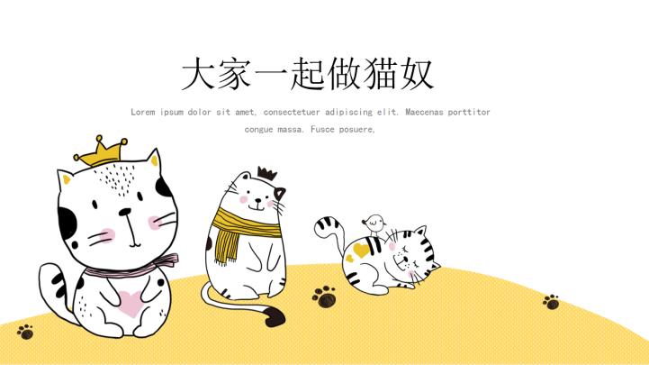 小清新可爱动漫猫咪教学课件PPT模板