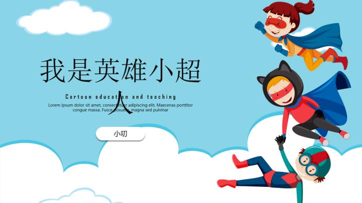 教育教学可爱卡通超级英雄PPT模板