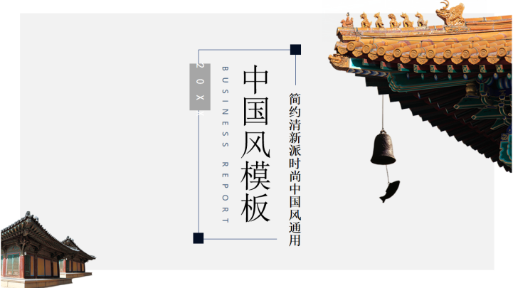 简约清新派时尚中国风PPT模板