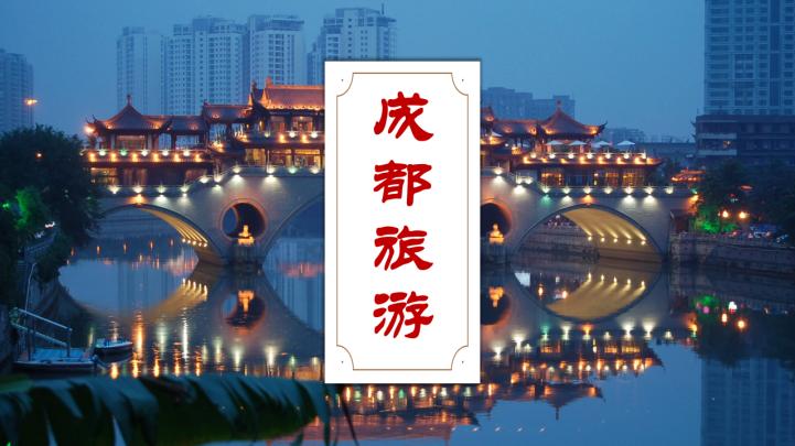 四川成都旅行旅游相册PPT模板