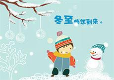冬至快樂賀卡flash動畫
