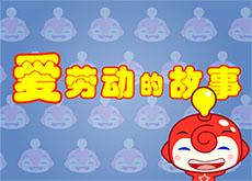 愛勞動的故事flash動畫