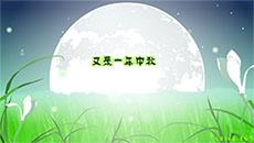 同一片月光flash動畫