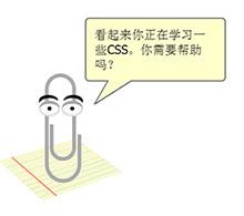 CSS3卡通回旋针表情特效