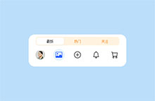HTML5 Tab圖標欄動畫切換特效