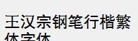 王漢宗鋼筆行楷繁體字體