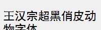 王漢宗超黑俏皮動物字體