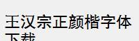 王漢宗正顏楷字體下載