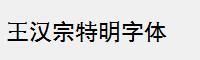 王漢宗特明字體