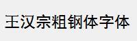 王漢宗粗鋼體字體