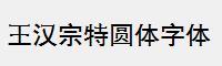 王漢宗特圓體字體