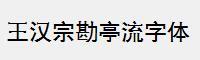 王漢宗勘亭流字體