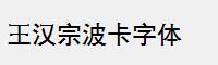 王漢宗波卡字體