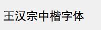 王漢宗中楷字體