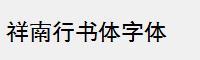 祥南行書體字體