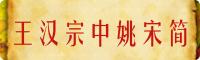 王漢宗中姚宋字體