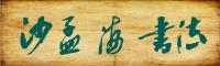 沙孟海書法字體下載